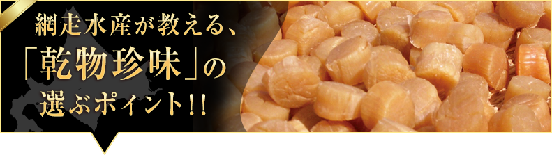「乾物珍味」の選ぶポイント!!