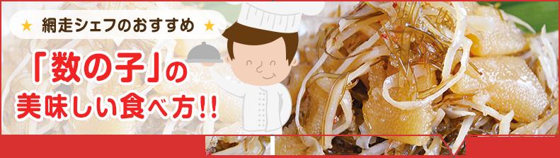 「数の子」のおいしい食べ方!!