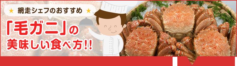 「毛ガニ」のおいしい食べ方!!