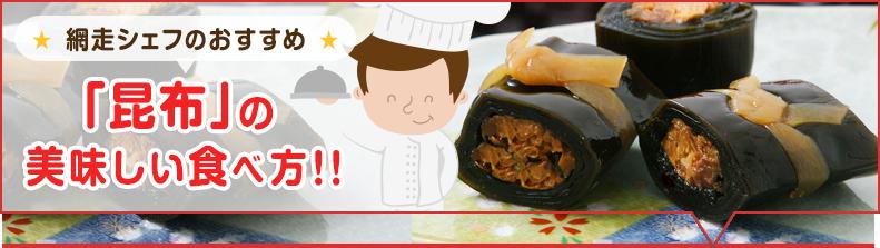 「昆布」のおいしい食べ方!!
