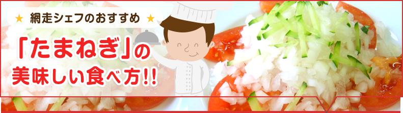 「たまねぎ」のおいしい食べ方!!