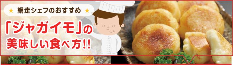「じゃがいも」のおいしい食べ方!!