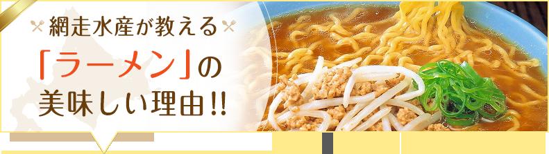 「ラーメン」の美味しい理由!!