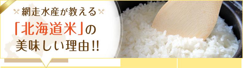 「北海道米」の美味しい理由!!