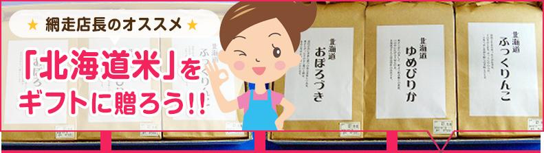 「北海道米」のギフトに贈ろう!