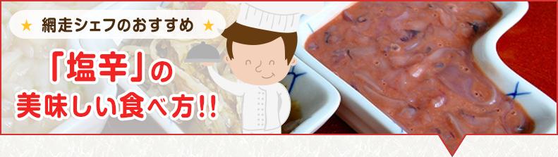 「塩辛」のおいしい食べ方!!