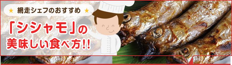 「シシャモ」のおいしい食べ方!!