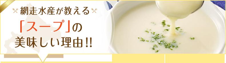 「スープ」の美味しい理由!!