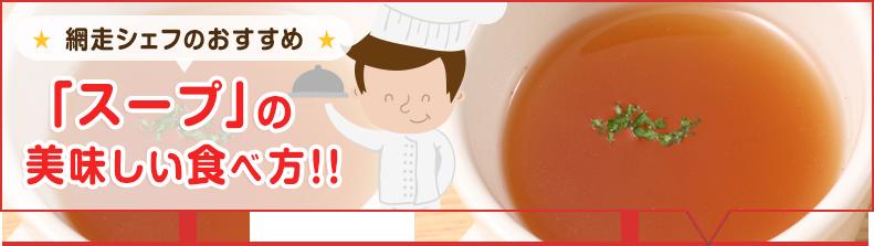 「スープ」を美味しい理由!!