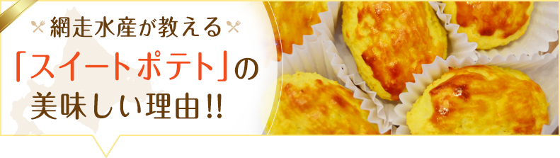 「スイートポテト」の選ぶポイント!!