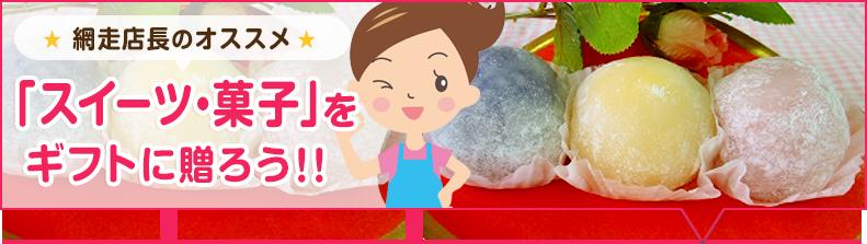 「スイーツ菓子」をギフトに贈ろう!!