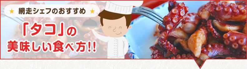 「タコ」のおいしい食べ方!!