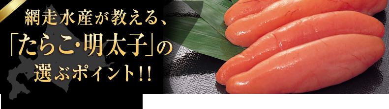 「たらこ・明太子」の選ぶポイント!!