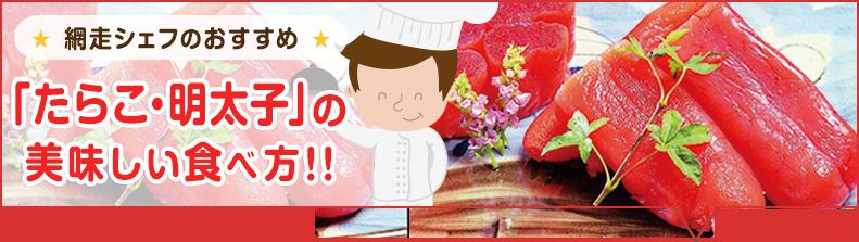 「たらこ・明太子」のおいしい食べ方!!