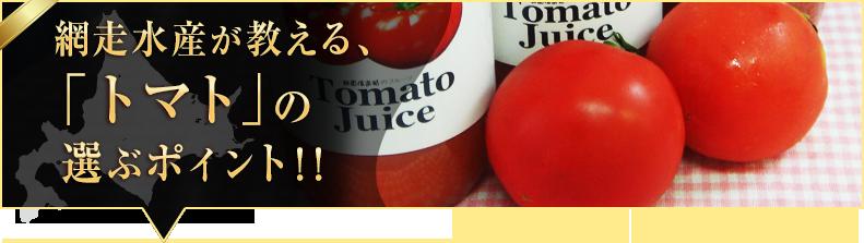 「トマト」の選ぶポイント!!