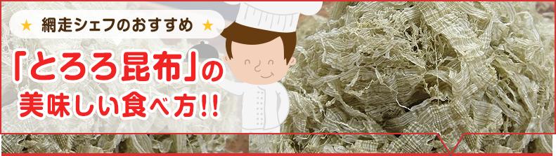 「とろろ昆布」のおいしい食べ方!!
