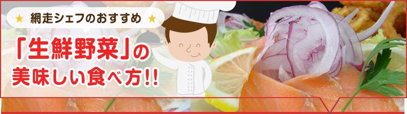 「生鮮野菜」のおいしい食べ方!!