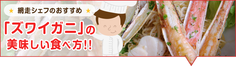 「ズワイガニ」のおいしい食べ方!!