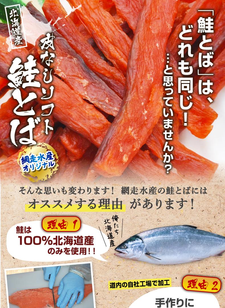 皮なしソフト鮭とば