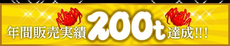 年間販売実績200t達成