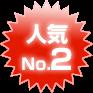 人気No.2