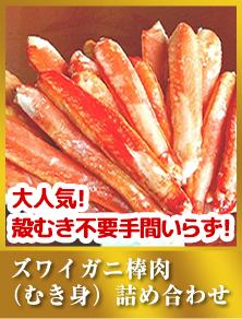 ズワイガニ棒肉(むき身)詰め合わせ