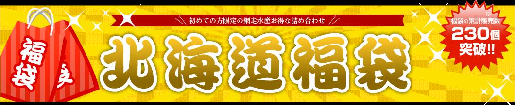 北海道福袋