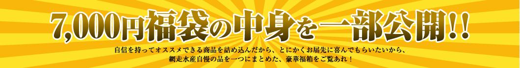 7000円福袋の中身を一部公開