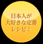 日本人が大好きな定番レシピ!