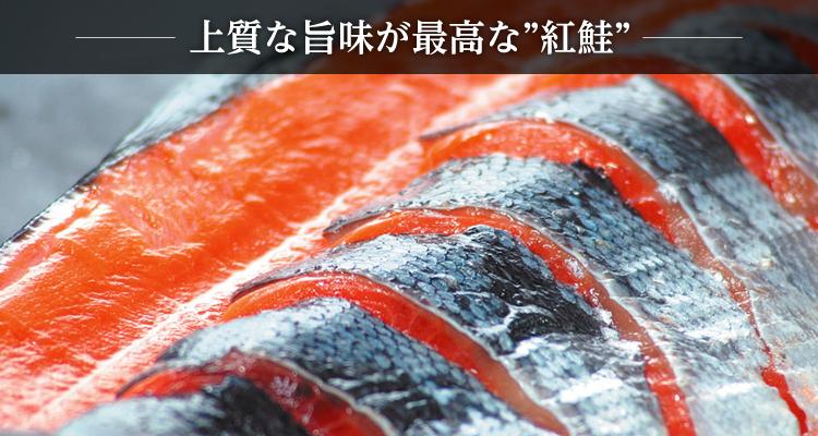 上質な旨みが最高な紅鮭