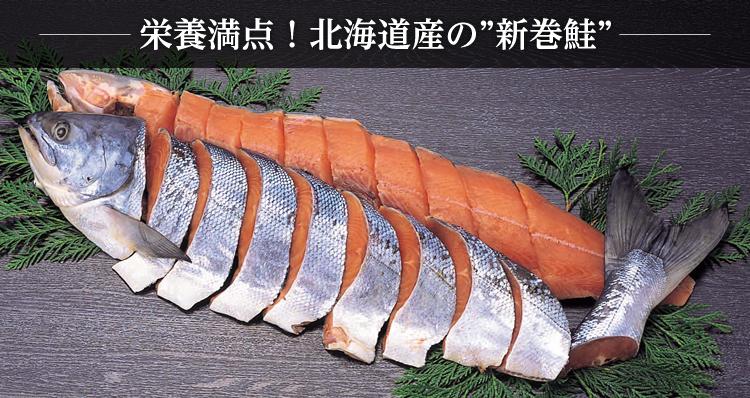 栄養満点北海道産の新巻鮭