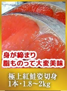 極上紅鮭切身1本・約1.8〜2kg