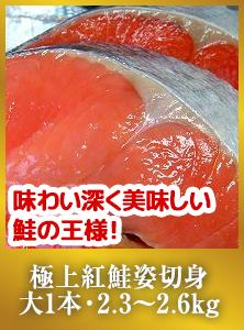 極上紅鮭姿切身大1本・約2.3〜2.6kg