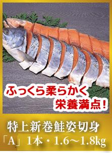 特上新巻鮭姿切身1本・1.8kg〜2kg