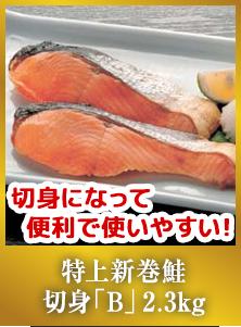 特上新巻鮭切身「B」2〜2.3kg