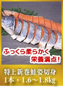 特上新巻鮭切身「C」1本・2.4〜2.6kg