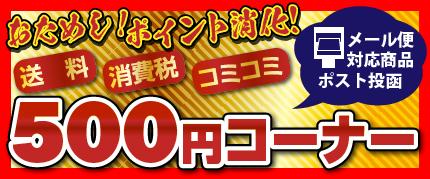 お試し500円コーナー
