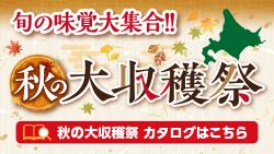 2019秋の大収穫祭