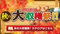 2020秋の大収穫祭