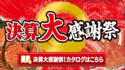 2019決算大感謝祭