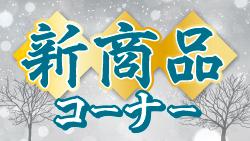 新商品コーナー冬