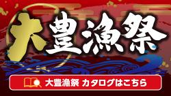 2019冬の大豊漁祭