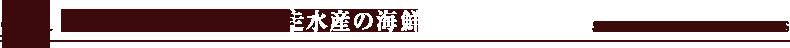 旬真っ盛り「北海道網走水産の海鮮」