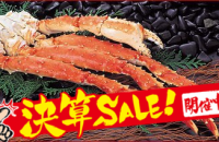 大好評御礼!『決算大感謝祭』スタート!!