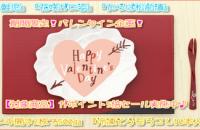 バレンタインセール開催中♪対象商品・期間限定でポイント5倍!