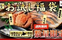 ネットショップ限定新登場!北海道お試し海鮮福袋